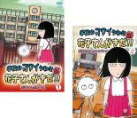 全巻セット2パック【中古】DVD▼学校のコワイうわさ 新 花子さんがきた(2枚セット)1、2▽レンタル落ち
