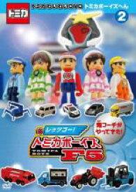 【中古】DVD▼トミカわいわい DVD トミカボーイズへん 2(第5話〜第8話)▽レンタル落ち