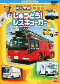 【中古】DVD▼のりもの探険隊 しゅつどう!レスキューカー▽レンタル落ち