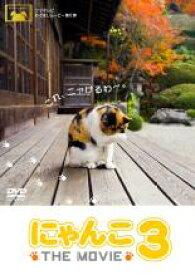 【中古】DVD▼にゃんこ THE MOVIE 3▽レンタル落ち
