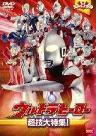 【中古】DVD▼ウルトラキッズ DVD ウルトラヒーロー超技大特集!▽レンタル落ち
