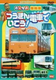 【中古】DVD▼のりもの探険隊 つうきん電車でいこう!▽レンタル落ち