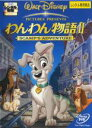 【中古】DVD▼わんわん物語 2 II▽レンタル落ち ディズニー