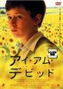 【中古】DVD▼アイ・アム・デビッド▽レンタル落ち