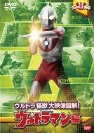 【中古】DVD▼ウルトラキッズDVD ウルトラ怪獣大映像図解! ウルトラマン編▽レンタル落ち