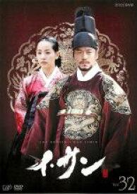 【中古】DVD▼イ・サン 32▽レンタル落ち 韓国