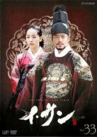 【中古】DVD▼イ・サン 33▽レンタル落ち 韓国