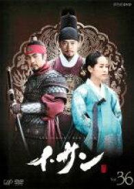 【中古】DVD▼イ・サン 36▽レンタル落ち 韓国
