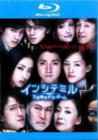 【中古】Blu-ray▼インシテミル 7日間のデス・ゲーム ブルーレイディスク▽レンタル落ち