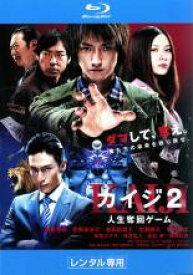 【中古】Blu-ray▼カイジ 2 人生奪回ゲーム ブルーレイディスク▽レンタル落ち