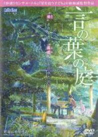 【7月全品P10★要エントリー】【中古】DVD▼言の葉の庭 ことのはのには▽レンタル落ち