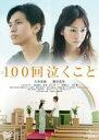 【バーゲンセール】【中古】DVD▼100回泣くこと▽レンタル落ち
