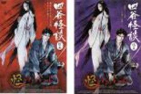 全巻セット2パック【中古】DVD▼怪 ayakashi 四谷怪談(2枚セット)前の巻、後の巻▽レンタル落ち