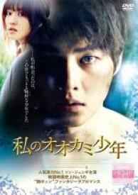 【バーゲンセール】【中古】DVD▼私のオオカミ少年▽レンタル落ち 韓国