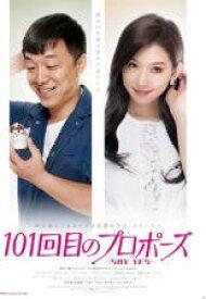 【中古】DVD▼101回目のプロポーズ SAY YES【字幕】▽レンタル落ち