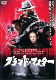 【中古】DVD▼グランド・マスター▽レンタル落ち