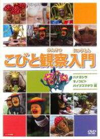 【中古】DVD▼こびと観察入門 ハナガシラ キノコビト バイブスマダラ編▽レンタル落ち