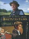 【中古】DVD▼僕のピアノコンチェルト▽レンタル落ち
