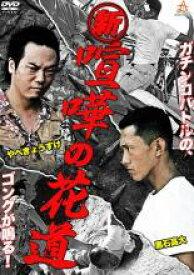 【中古】DVD▼新 喧嘩の花道▽レンタル落ち
