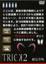 【バーゲンセール】【中古】DVD▼TRICK トリック 2 超完全版 5(第10話〜最終話)▽レンタル落ち