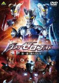 【中古】DVD▼ウルトラゼロファイト 1 第一部 新たなる力▽レンタル落ち
