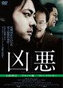 【バーゲンセール】【中古】DVD▼凶悪▽レンタル落ち 日本アカデミー賞