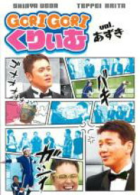 【中古】DVD▼ゴリゴリくりぃむ Vol.あずき▽レンタル落ち