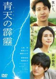 【中古】DVD▼青天の霹靂▽レンタル落ち