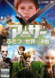 【中古】DVD▼アーサーとふたつの世界の決戦▽レンタル落ち