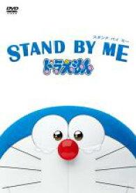 【バーゲンセール】【中古】DVD▼STAND BY ME スタンドバイミー ドラえもん▽レンタル落ち