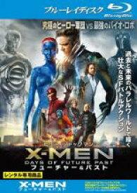【バーゲンセール】【中古】Blu-ray▼X-MEN フューチャー&パスト ブルーレイディスク▽レンタル落ち