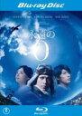 【中古】Blu-ray▼永遠の0 ブルーレイディスク▽レンタル落ち