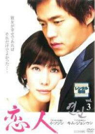 【中古】DVD▼恋人 Vol.3(第5話〜第6話)【字幕】▽レンタル落ち 韓国