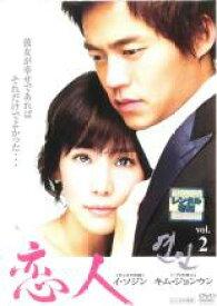 【中古】DVD▼恋人 Vol.2(第3話〜第4話)【字幕】▽レンタル落ち 韓国