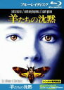 【中古】Blu-ray▼羊たちの沈黙 ブルーレイディスク▽レンタル落ち ホラー アカデミー賞