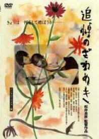 【送料無料】【中古】DVD▼追悼のざわめき デジタルリマスター版▽レンタル落ち