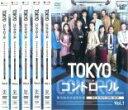 全巻セット【送料無料】【中古】DVD▼TOKYO コントロール 東京航空交通管制部(5枚セット)第1話〜第10話 最終▽レンタ…
