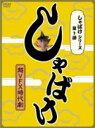 【バーゲンセール】【中古】DVD▼しゃばけ シリーズ 第一弾 しゃばけ▽レンタル落ち 時代劇