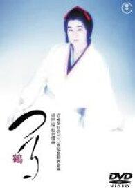 【中古】DVD▼つる 鶴▽レンタル落ち 日本アカデミー賞