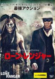 【中古】DVD▼ローン・レンジャー▽レンタル落ち