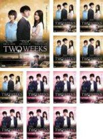 全巻セット【中古】DVD▼TWO WEEKS テレビ放送版(12枚セット)第1話〜第24話 最終▽レンタル落ち 韓国