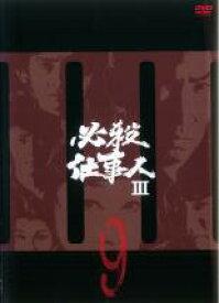 【中古】DVD▼必殺仕事人 III 9(第31話〜第34話)▽レンタル落ち 時代劇