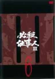 【中古】DVD▼必殺仕事人 III 6(第19話〜第22話)▽レンタル落ち 時代劇