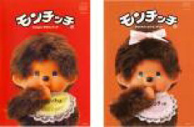 2パック【中古】DVD▼モンチッチ(2枚セット)みんなだいすきモンチッチ、ともだちたくさんモンチッチ▽レンタル落ち 全2巻