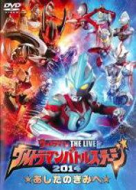 【中古】DVD▼ウルトラマンバトルステージ 2014 あしたのきみへ▽レンタル落ち