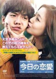 【中古】DVD▼今日の恋愛【字幕】▽レンタル落ち 韓国