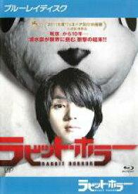 【中古】Blu-ray▼ラビット・ホラー ブルーレイディスク▽レンタル落ち ホラー