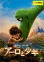 【中古】DVD▼アーロと少年▽レンタル落ち ディズニー