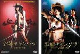 全巻セット2パック【中古】DVD▼お姉チャンバラ THE MOVIE(2枚セット)+ vorteX▽レンタル落ち