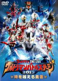 【中古】DVD▼ウルトラマンバトルステージ 2013 時を越える勇者▽レンタル落ち
